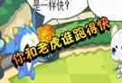 洛克王国四格漫画之满满的套路(1)