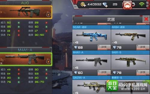 CF手游新手步枪