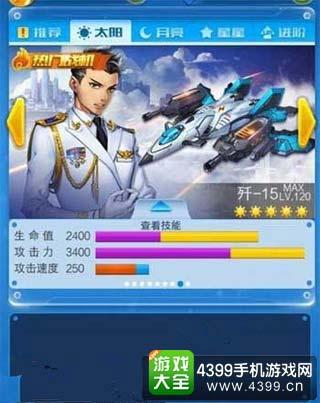 全民飞机大战新战机歼15升满级需要多少钱