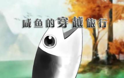 奇迹暖暖【视频】咸鱼的穿越旅行