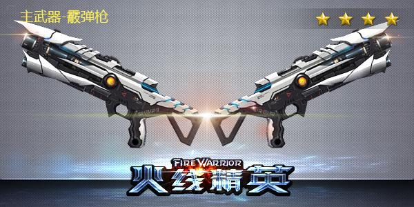 火线精英DS龙骑兵