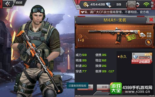M4A1无名价格