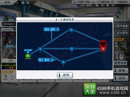 苍穹战线6-3攻略