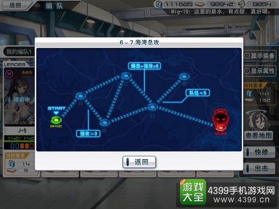 苍穹战线6-7攻略