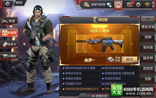 CF手游AK47刺刀