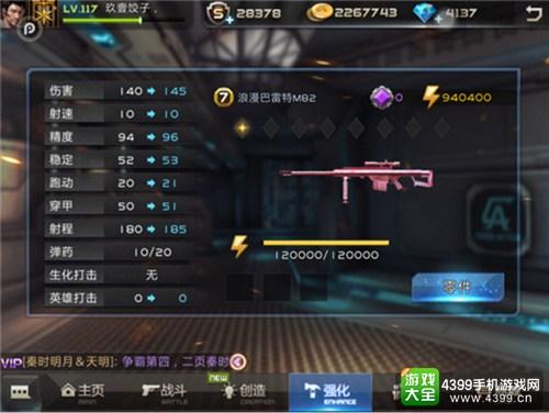 全民枪战2(枪友嘉年华)兔兔枪怎么样