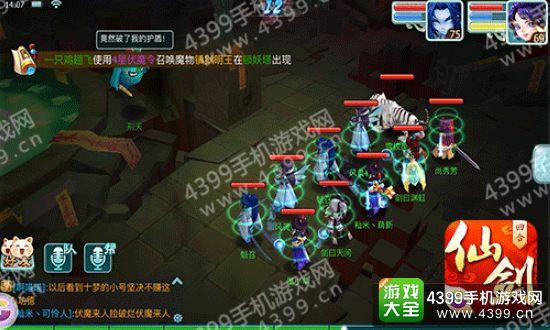 仙剑奇侠传3D回合三星伏魔攻略