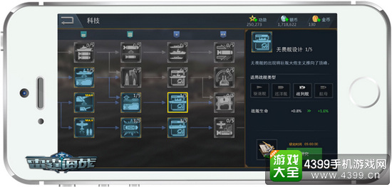雷霆海战无畏设计系统