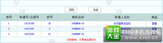 精灵宝可梦GO中国注册商标