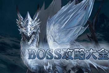 地下城堡2BOSS攻略大全 BOSS图鉴汇总