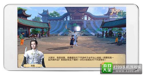 三石兄弟陪你玩《天下》手游打造吴磊专属任务