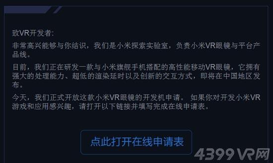 玩具版再见! 小米VR新品开发机申请已开启