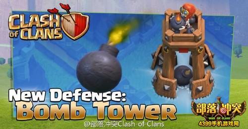 部落冲突炸弹塔