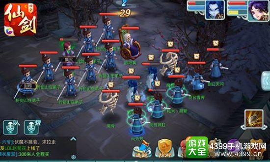 仙剑奇侠传3D回合第七章攻略