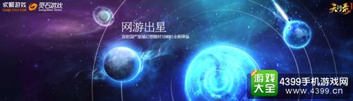 3D星域幻想网游《天衍录》封测今日落幕