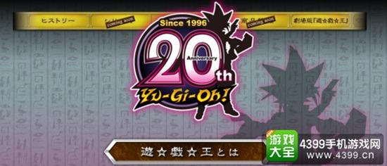 游戏王20周年