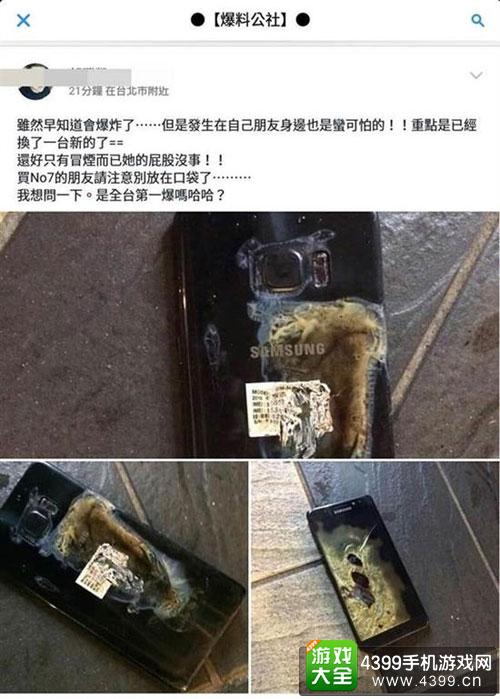 中国台湾网友上传三星note7爆炸图片