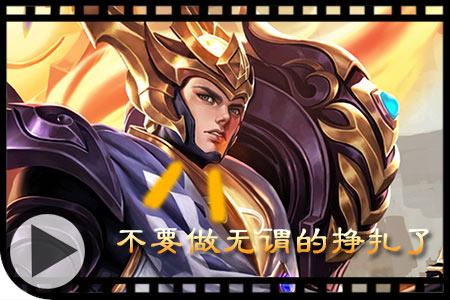 王者荣耀杨戬视频攻略 杨戬VS兰陵王