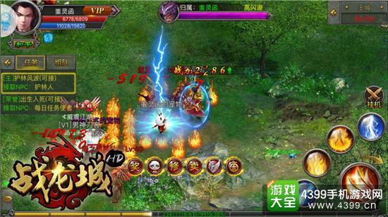战龙城HD游戏战斗