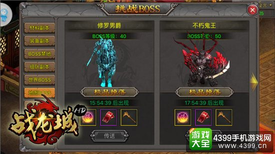 战龙城HD挑战BOSS