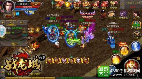 战龙城HD游戏截图