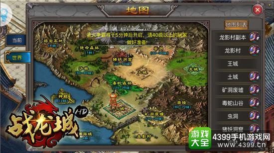 战龙城HD地图