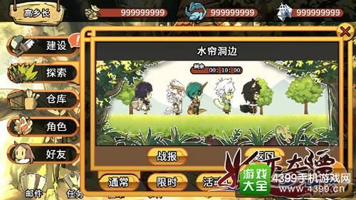 妖恋奇谭游戏玩法