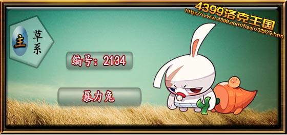 洛克王国暴力兔技能表