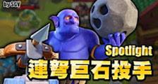 部落冲突:皇室战争蓝胖子连弩流