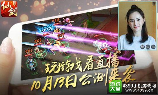 仙剑奇侠传3D回合明日公测
