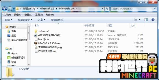 我的世界1.9mod整合包下载