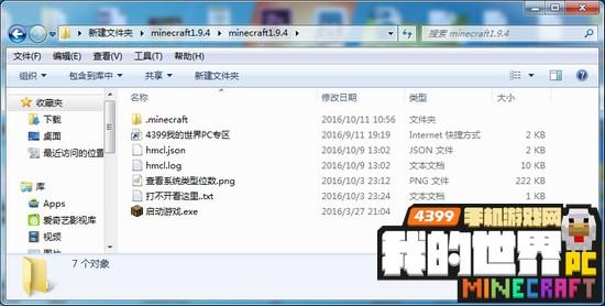 我的世界1.9.4forge版下载