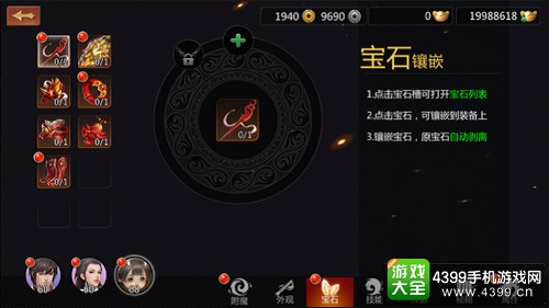 剑侠世界手游宝石系统
