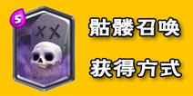 皇室战争骷髅召唤怎么获得 皇室战争新传奇卡骷髅召唤获得方式详解