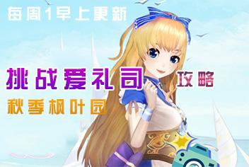 甜甜萌物语挑战爱礼司攻略 四大换装主题