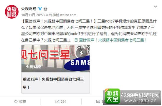 央视就三星Note7爆炸事件替中国消费者七问三星
