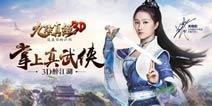修复武林大会《九阴真经3D》新版更新上线