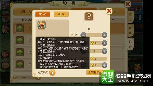 仙灵世界法宝拍卖