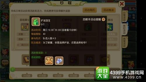 仙灵世界护送国宝