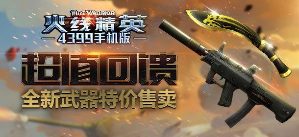 《火线精英手机版》四星武器超值回馈 全新武器助你爬榜