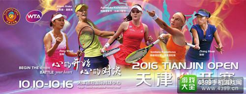 2016WTA天津网球公开赛