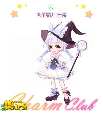 奥比岛欢乐魔法少女装图鉴