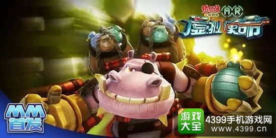 猪猪侠AR虚拟使命