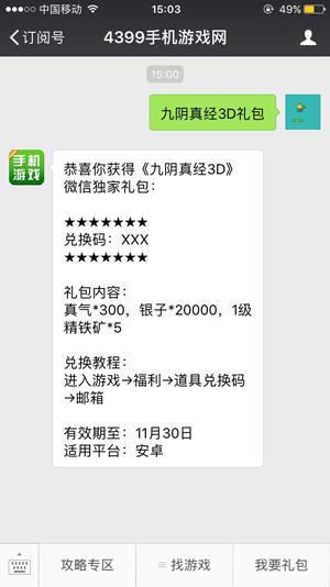 4399手游微信