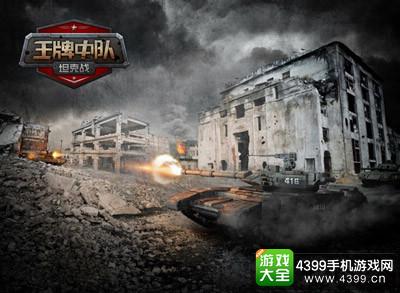 《王牌中队-坦克战》今日正式上线