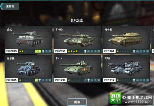 各系经典坦克