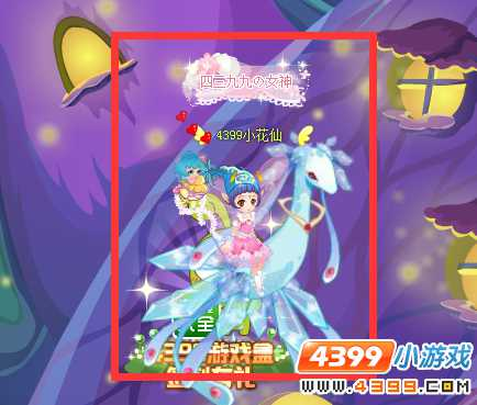 "4399专属称号""四三九九の女神"""