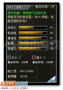 4399创世兵魂AR15-银蛇属性图