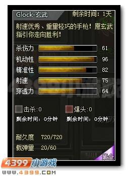 4399创世兵魂Glock-玄武属性图
