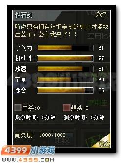 4399创世兵魂钻石剑属性图